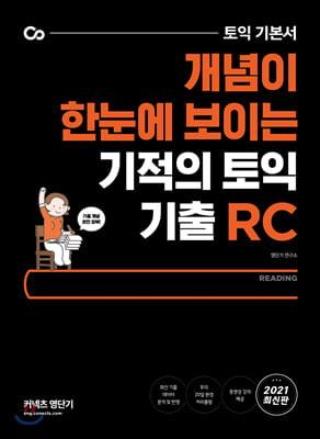 기적의 토익 기출 RC