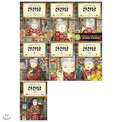이상한 과자가게 전천당 1~7권(전7권)