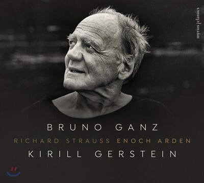 Kirill Gerstein 슈트라우스 : Op.38 (Strauss: Enoch Arden - Melodram , TrV 181)