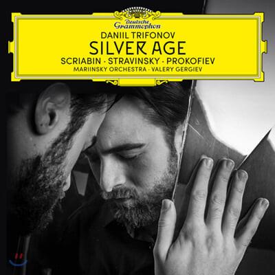 Daniil Trifonov 스트라빈스키 / 프로코피예프 / 스크리아빈 - 다닐 트로포노프 (Silver Age)