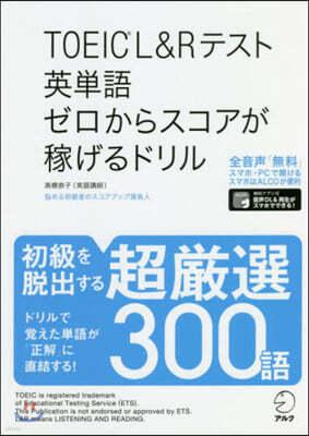TOEIC L&Rテスト英單語ゼロからス