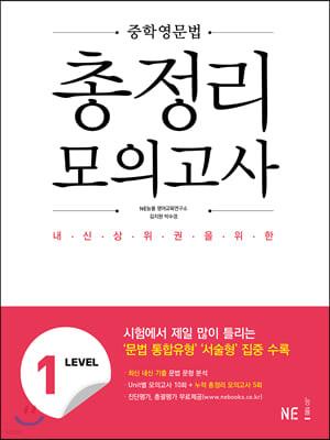중학영문법 총정리 모의고사 LEVEL 1