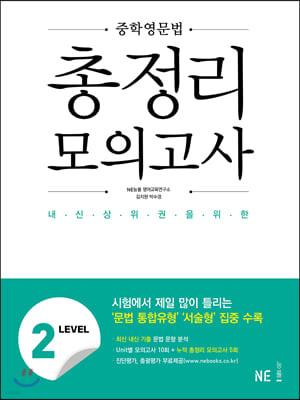 중학영문법 총정리 모의고사 LEVEL 2