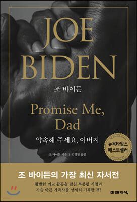 조 바이든 약속해 주세요, 아버지