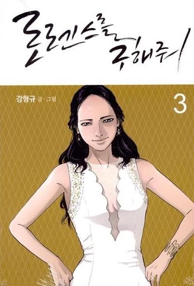 인기 웹툰작가 강형규작-로렌스를 구해줘 1-3권 완결 (책상태 깨끗)