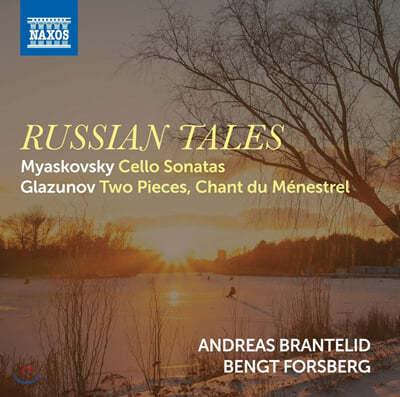 Andreas Brantelid 먀콥스키: 첼로 소나타 1, 2번 / 글라주노프: 음유시인의 노래, 두 개의 작품 (Russian Tales)
