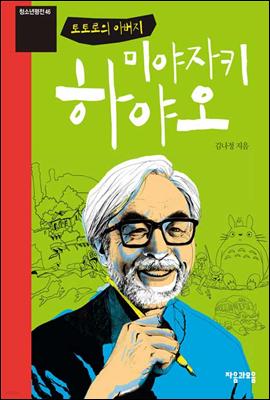미야자키 하야오 - 청소년평전 46
