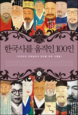한국사를 움직인 100인 (체험판)