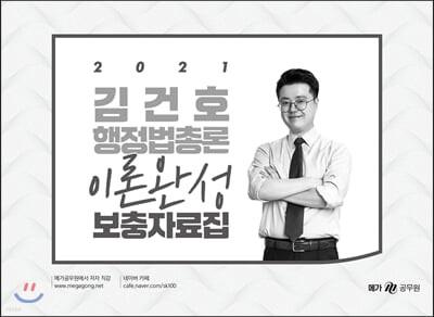 2021 김건호 행정법총론 이론완성 보충자료집