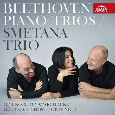 Smetana Trio 베토벤: 피아노 트리오 '대공', '유령' - 스메타나 트리오 (Beethoven: Piano Trios)