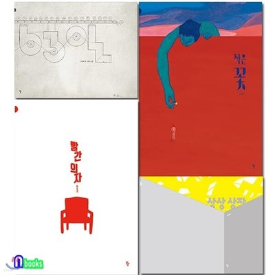 유아 반달 그림책 51-54 세트/전4권/작은꽃.63일.빨간의자.상상상자