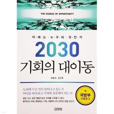 2030 기회의 대이동 (진중문고)