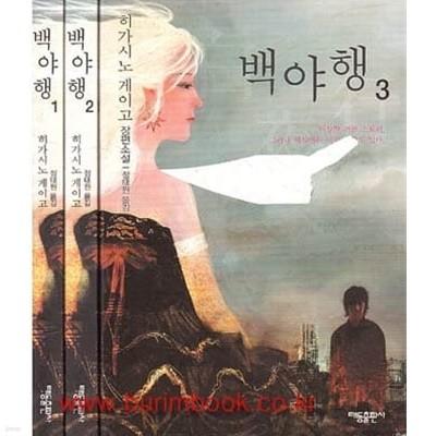 (상급) 히가시노 게이고 장편소설 백야행 (전3권) 완질