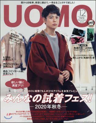 UOMO(ウオモ) 2020年12月號