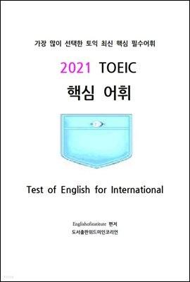 2021 TOEIC 핵심 어휘