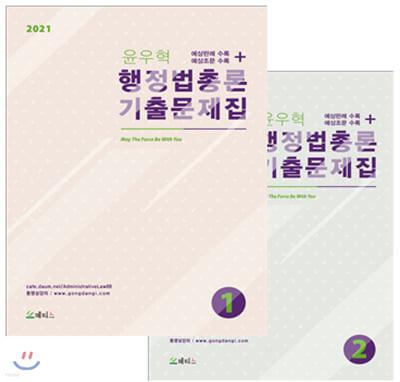 2021 윤우혁 행정법총론 기출문제집 세트