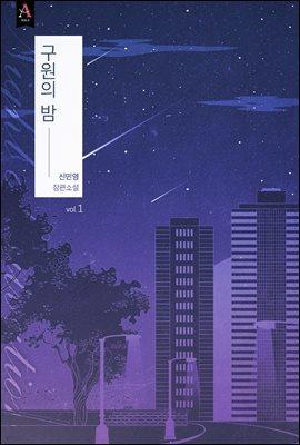 [세트] 구원의 밤 (외전 포함) (총4권/완결)