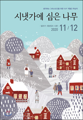 시냇가에 심은 나무 (격월간) : 11,12월 [2020]