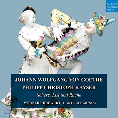 Werner Ehrhardt 괴테 - 카이저: 오페라 `농담, 책략과 보복` (Goethe - Kayser: Scherz, List & Rache)