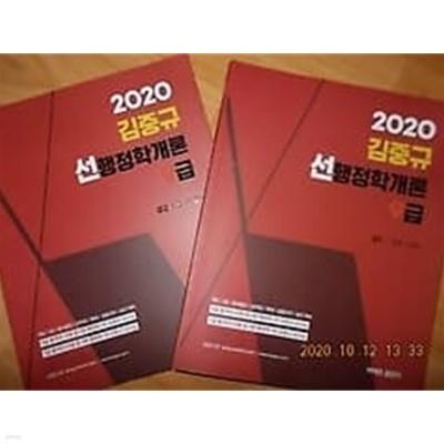 2020 김중규 선행정학개론 9급 /(두권/전3권 중에 제3권 없음/상세설명참조바람)