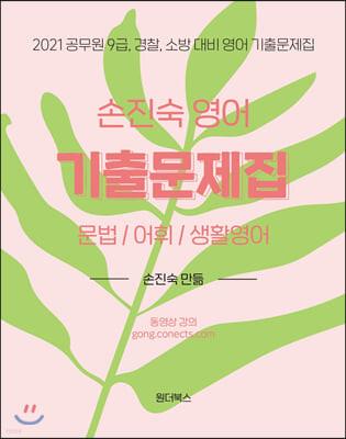 2021 손진숙 영어 기출 문제집 문법/어휘/생활영어