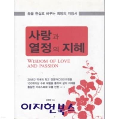 사랑과 열정의 지혜