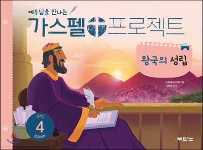 가스펠 프로젝트 구약 4 : 왕국의 성립 (영유아부)