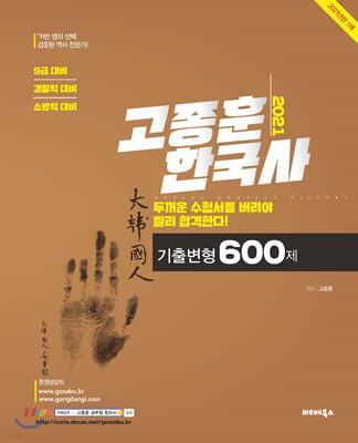 2021 고종훈 한국사 기출변형 600제