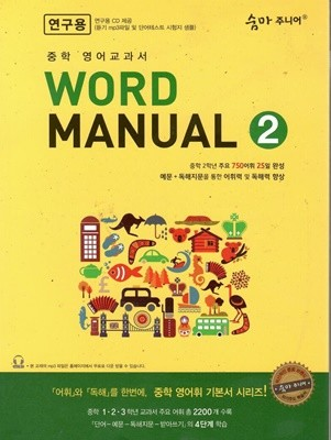 숨마 주니어 word manual2