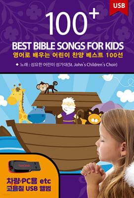 [USB] 영어로 배우는 어린이 찬양 베스트 100선 (100 Best Bible Songs for Kids)