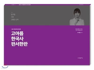 고아름 한국사 판서한판