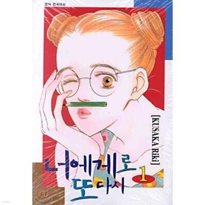 너에게로 또 다시1-7 완결 ☆북앤스토리☆