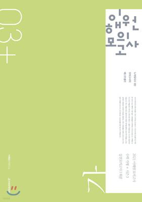 2021 이해원 모의고사 수학 가형 시즌3 (2020년)