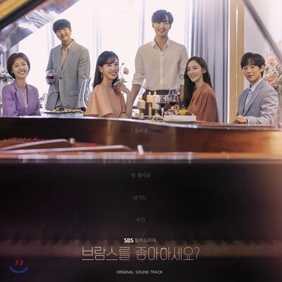 브람스를 좋아하세요? (SBS 월화드라마) OST