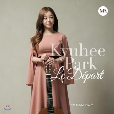 박규희 - 출발 [데뷔 10주년 기념 앨범 - 기타 연주집] (Le Depart)