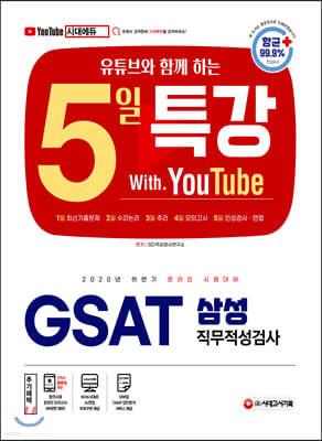 2020 하반기 온라인 시험대비 유튜브와 함께하는 5일 특강 GSAT 삼성 직무적성검사