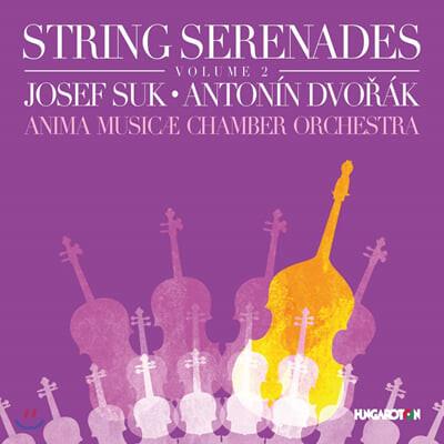 헝가로톤 레이블 현악 세레나데 2집 - 요제프 수크 / 드보르작 (String Serenades, Vol.2 - Anima Musicae Chamber Orchestra)