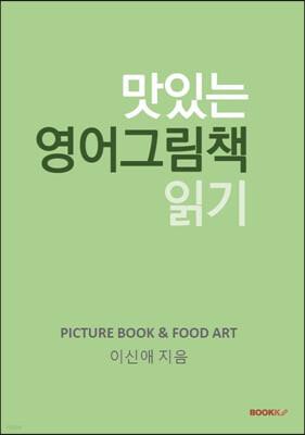 맛있는 영어그림책 읽기