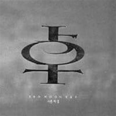 서문탁 / 2집 - 사슬