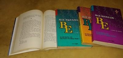BE(전4권 완결)