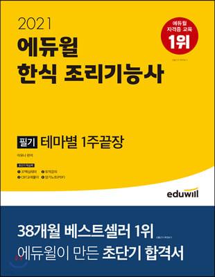 2021 에듀윌 한식 조리기능사 필기 테마별 1주끝장
