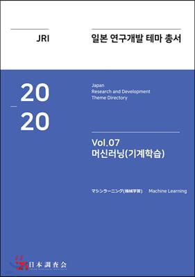 2020 일본 연구개발 테마 총서 Vol. 07-머신러닝(기계학습)