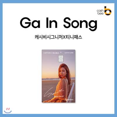 송가인 - 캐시비 교통카드 [세로 ver.]