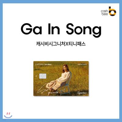 송가인 - 캐시비 교통카드 [가로 ver.]