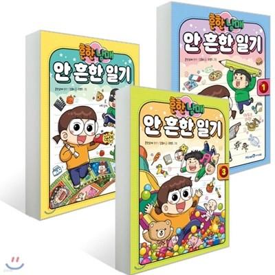 흔한남매 안 흔한 일기 전1~3권세트