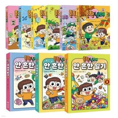 흔한남매1~6,흔한남매 안 흔한 일기1~3 /전9권세트