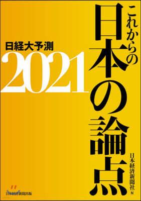 '21 これからの日本の論点 日經大予測