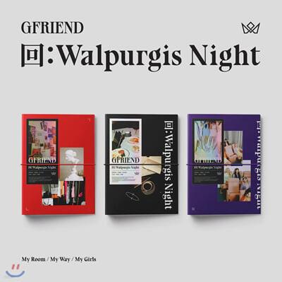 여자친구 (G-Friend) - 回:Walpurgis Night [My Room/My Way/My Girls ver. 중 랜덤발송]