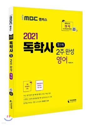2021 독학사 1단계 2주 완성 영어