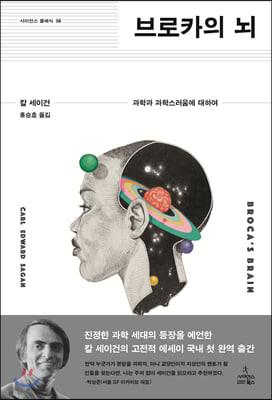 브로카의 뇌